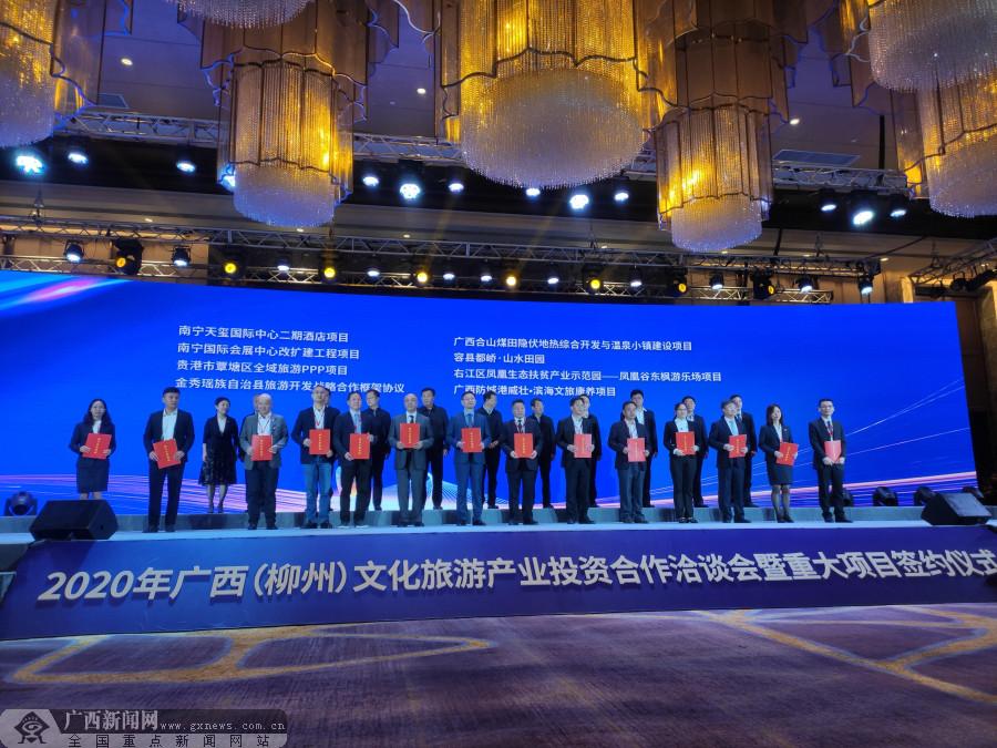 广西42个文旅产业项目签约 投资总额超1035亿元