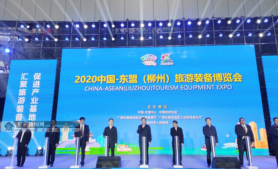 2020中国-东盟(柳州)旅游装备博览会开幕