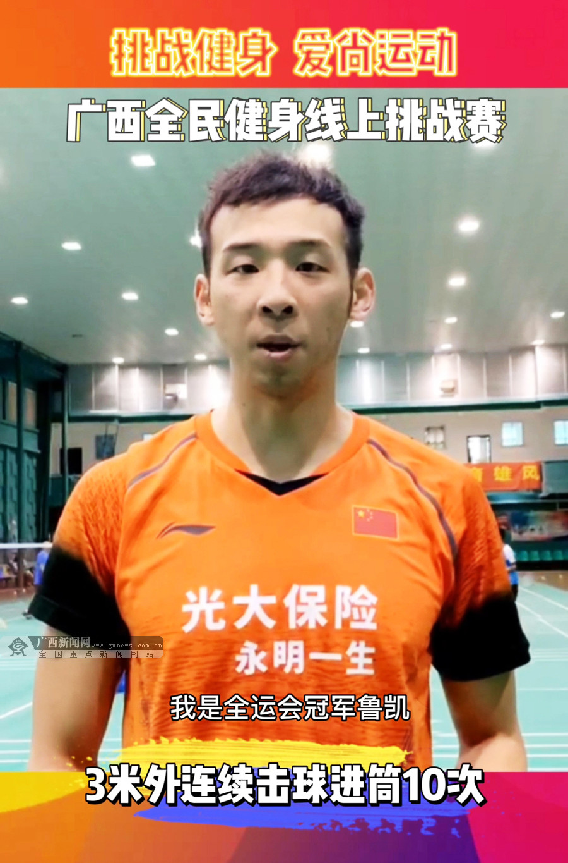 2020广西全民健身线上挑战赛启动 设羽毛球等项目