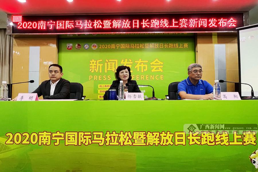 2020南宁国际马拉松赛将设5个项目展开