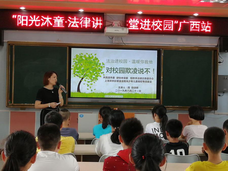 """桂林市法律志愿者协会""""送法进校园,学法助成长""""之中小学校园普法项目"""