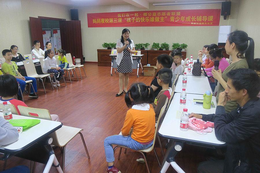 """桂林市秀峰区秀峰微公益联盟志愿者协会""""妈妈夜校""""社区家庭教育项目"""