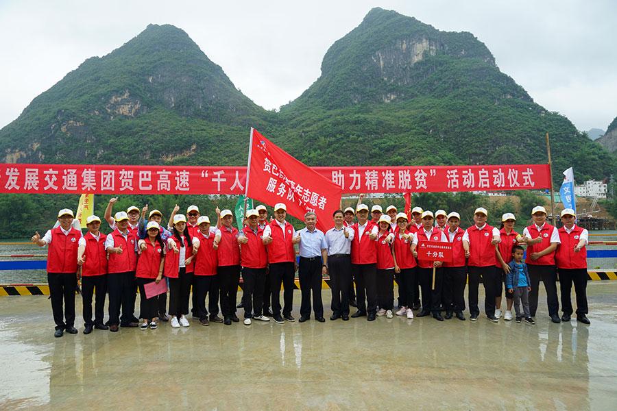 """广西新发展交通集团有限公司""""千人志愿服务助力精准脱贫""""行动项目"""
