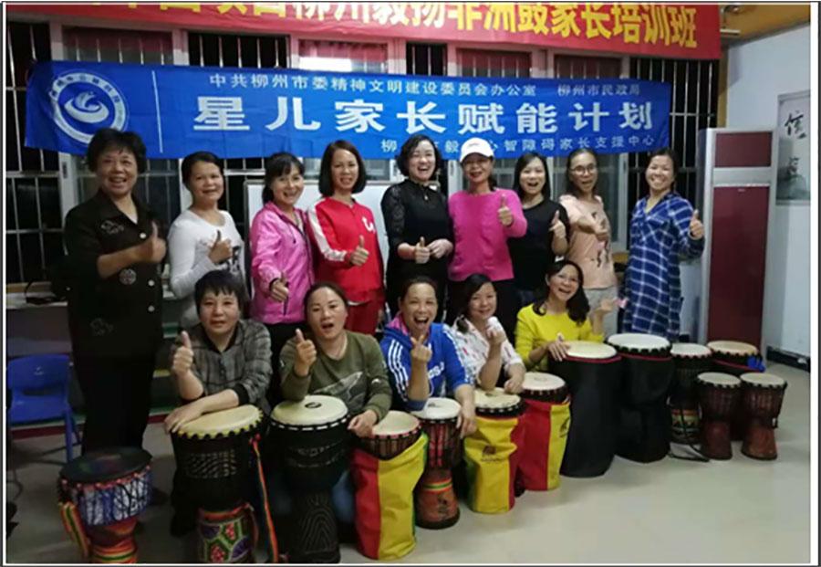 柳州市毅扬心智障碍家长支援中心星儿家长赋能计划