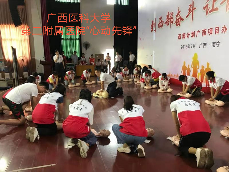 """广西医科大学第二附属医院急诊科""""心动先锋""""志愿活动"""