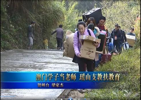 贺州市民间慈善协会情系土瑶•爱暖深山