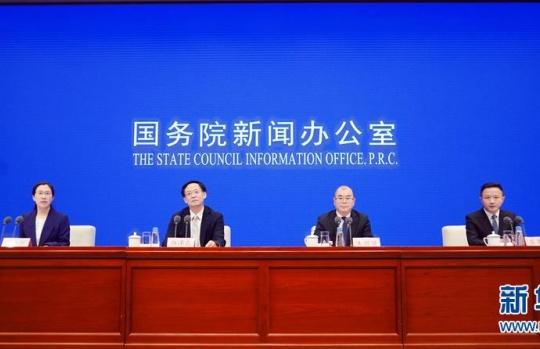 国新办举行介绍世界互联网大会·互联网发展论坛发布会