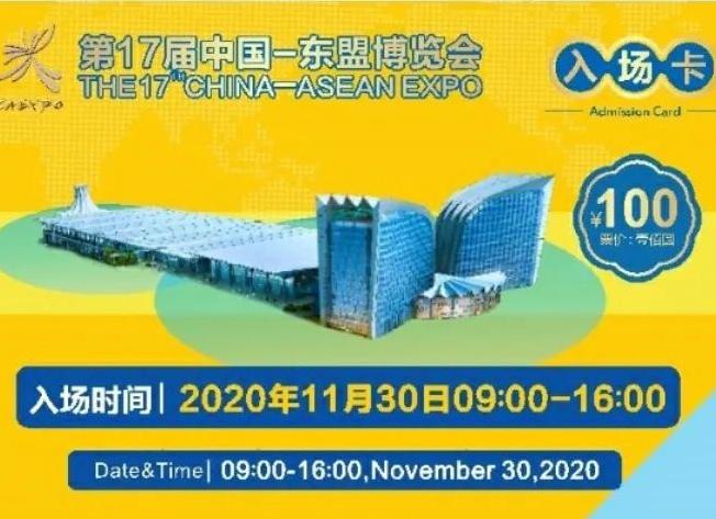 11月30日为东博会公众开放日 门票100元/张
