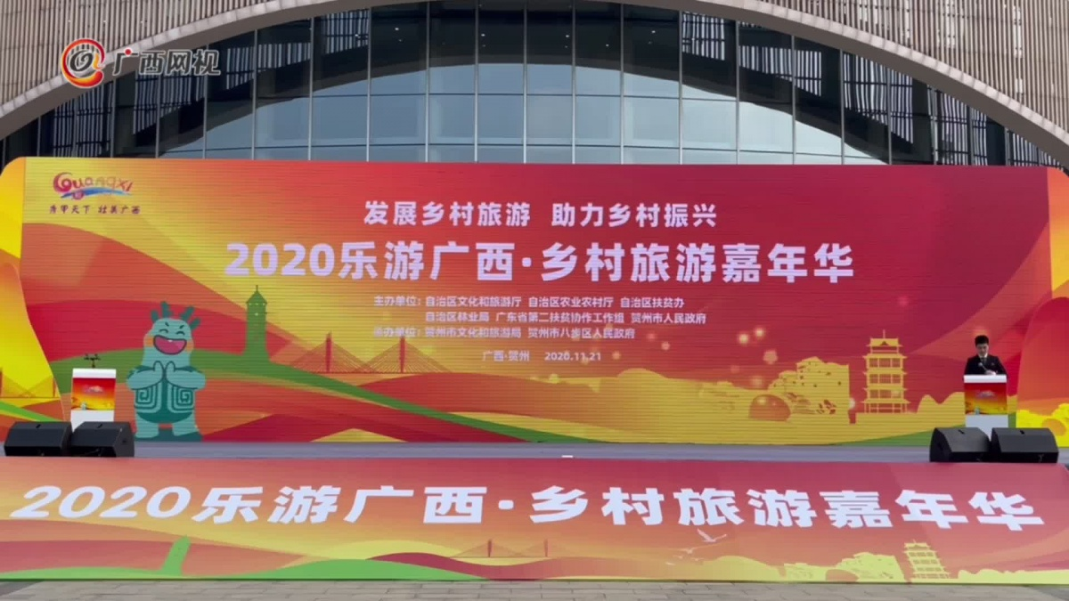 2020乐游广西·乡村旅游嘉年华活动在贺州举行