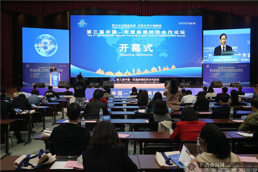 第三届中国-东盟疾病防控合作论坛召开