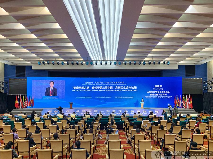 第三届中国-东盟卫生合作论坛在南宁召开