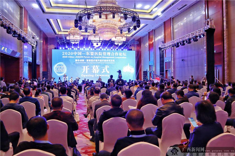 2020中国-东盟医院管理合作论坛在南宁开幕