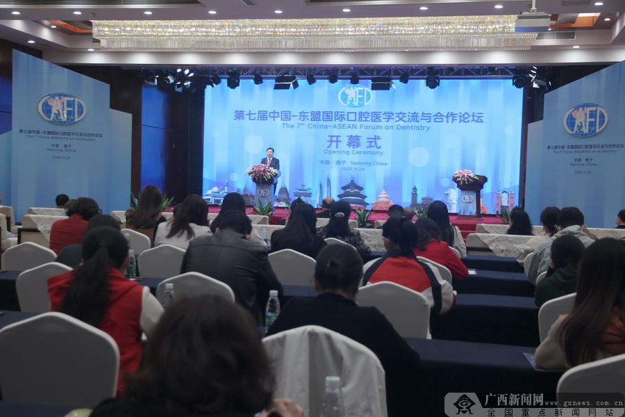 第七届中国-东盟国际口腔医学交流与合作论坛开幕