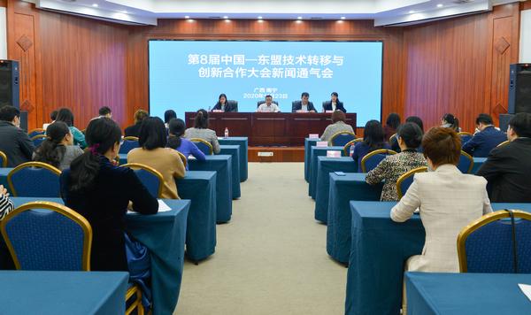 第8届中国-东盟技术转移与创新合作大会新闻通气会在南宁召开