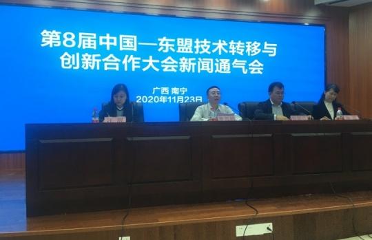 不容错过,第8届中国-东盟技术转移与创新合作大会等你来
