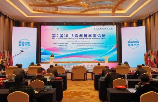 联合实验室创新合作 第2届10+3青年科学家论坛在南宁举行
