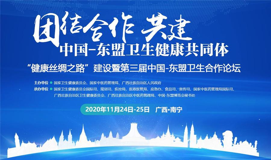 第三届中国-东盟疾病防控合作论坛圆满落幕