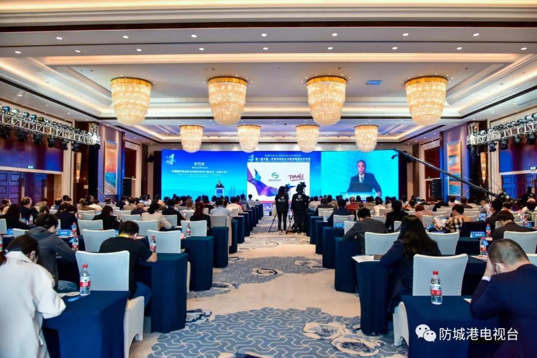 第一届中国-东盟食品安全与营养健康合作论坛开幕
