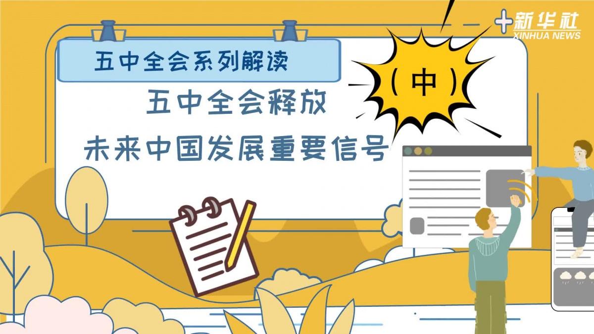 五中全会系列解读 五中全会释放未来中国发展重要信号(中)
