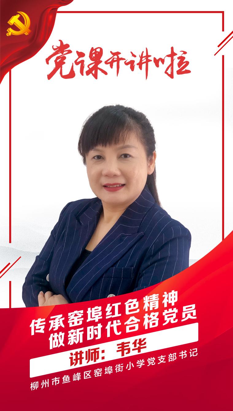 韦华——《传承窑埠红色精神 做新时代合格党员》
