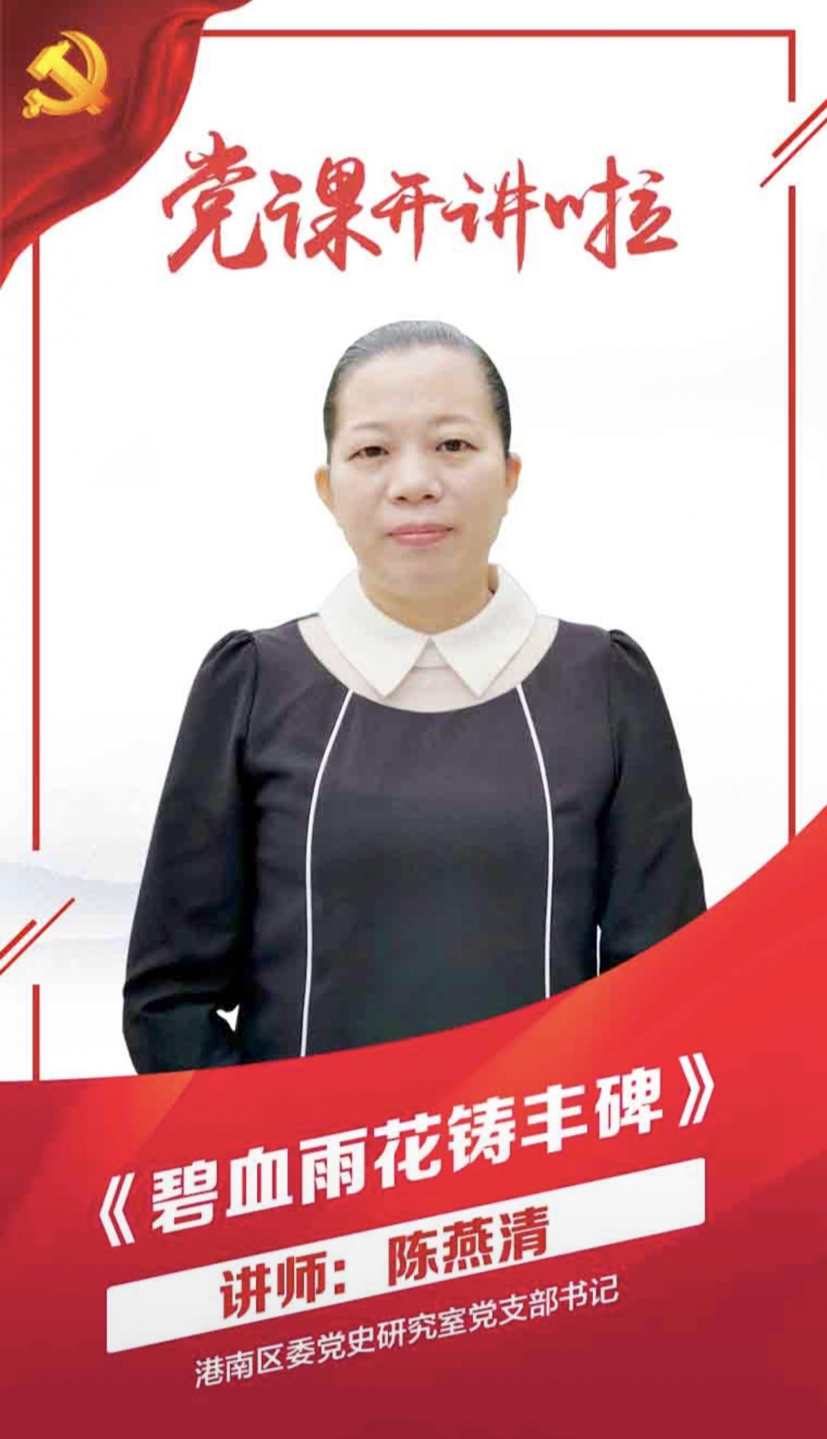 陈燕清——《碧血雨花铸丰碑》