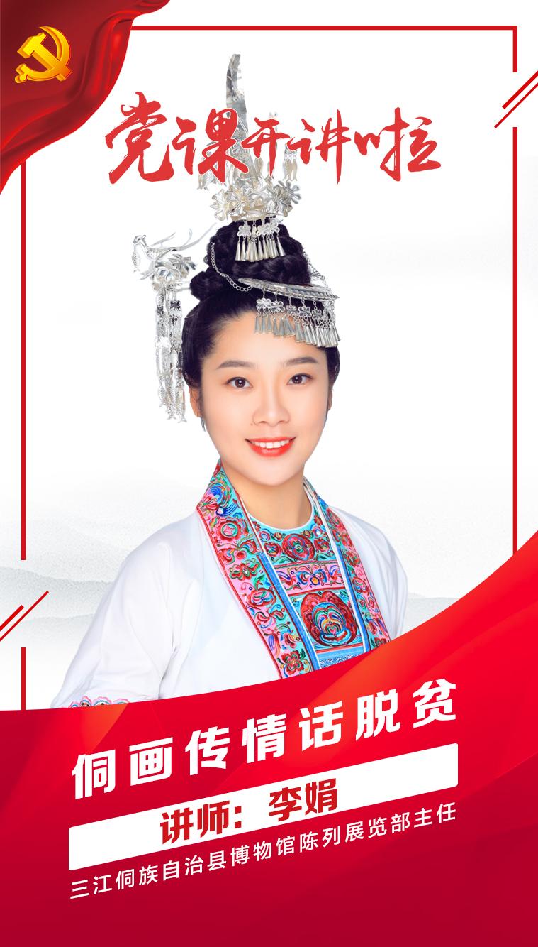 李娟——《侗画传情话脱贫》