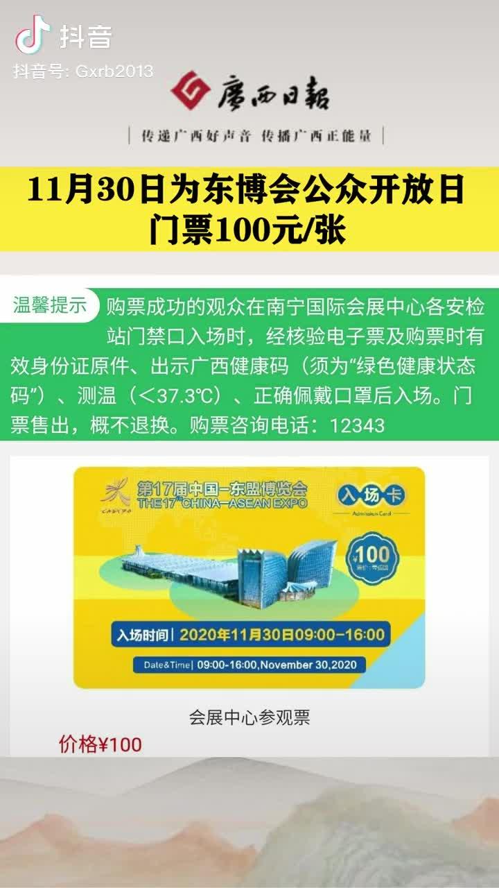 11月30日为东博会公众开放日