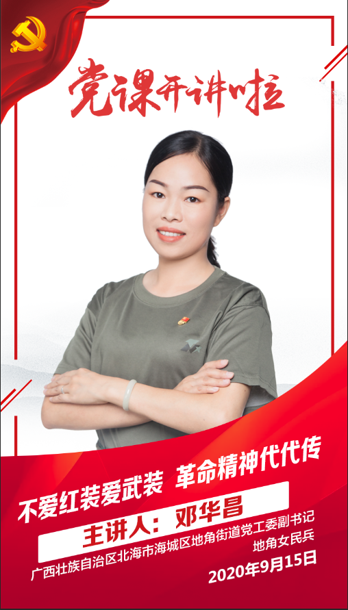 邓华昌——《不爱红装爱武装 革命精神代代传》