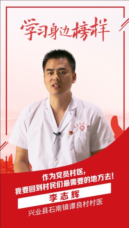 李志辉——《不忘医者初心 牢记健康使命》