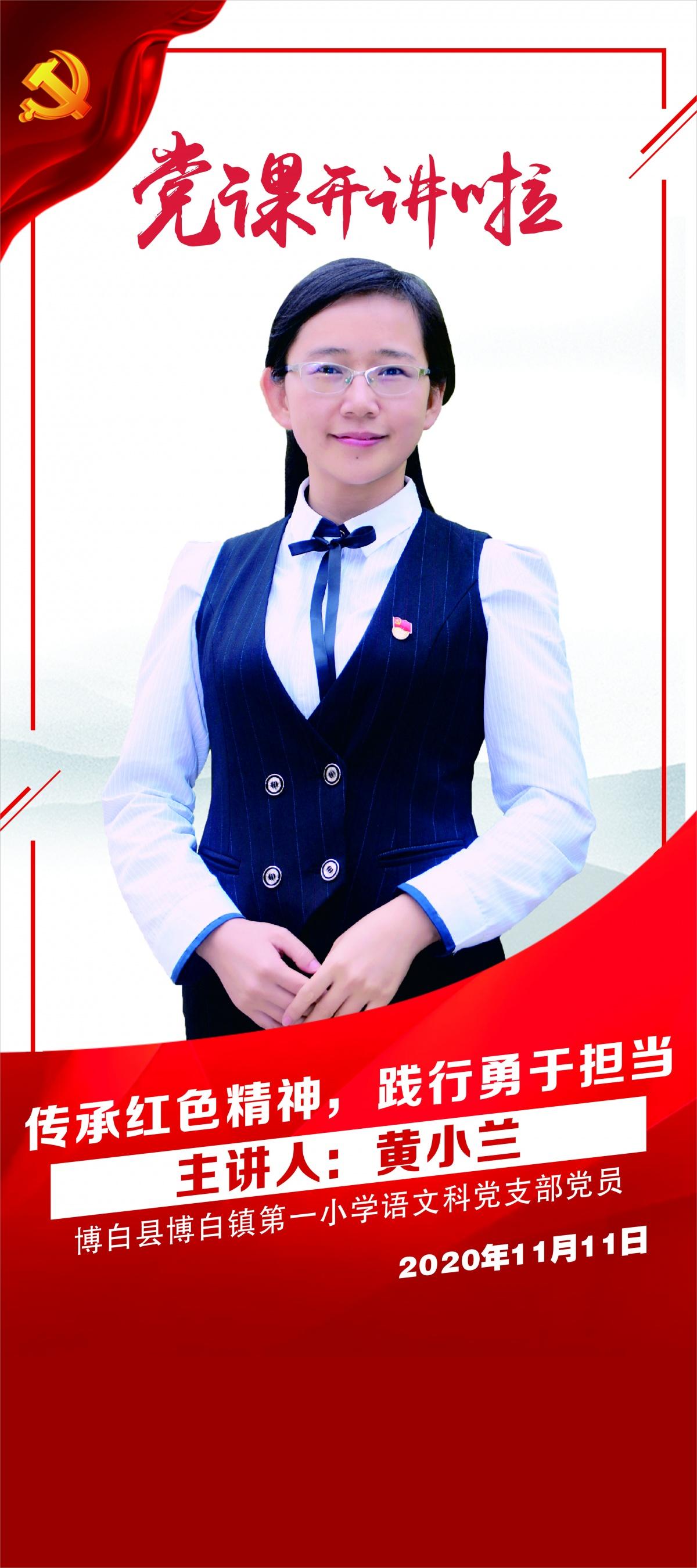 黄小兰——《传承红色精神,践行勇于担当》