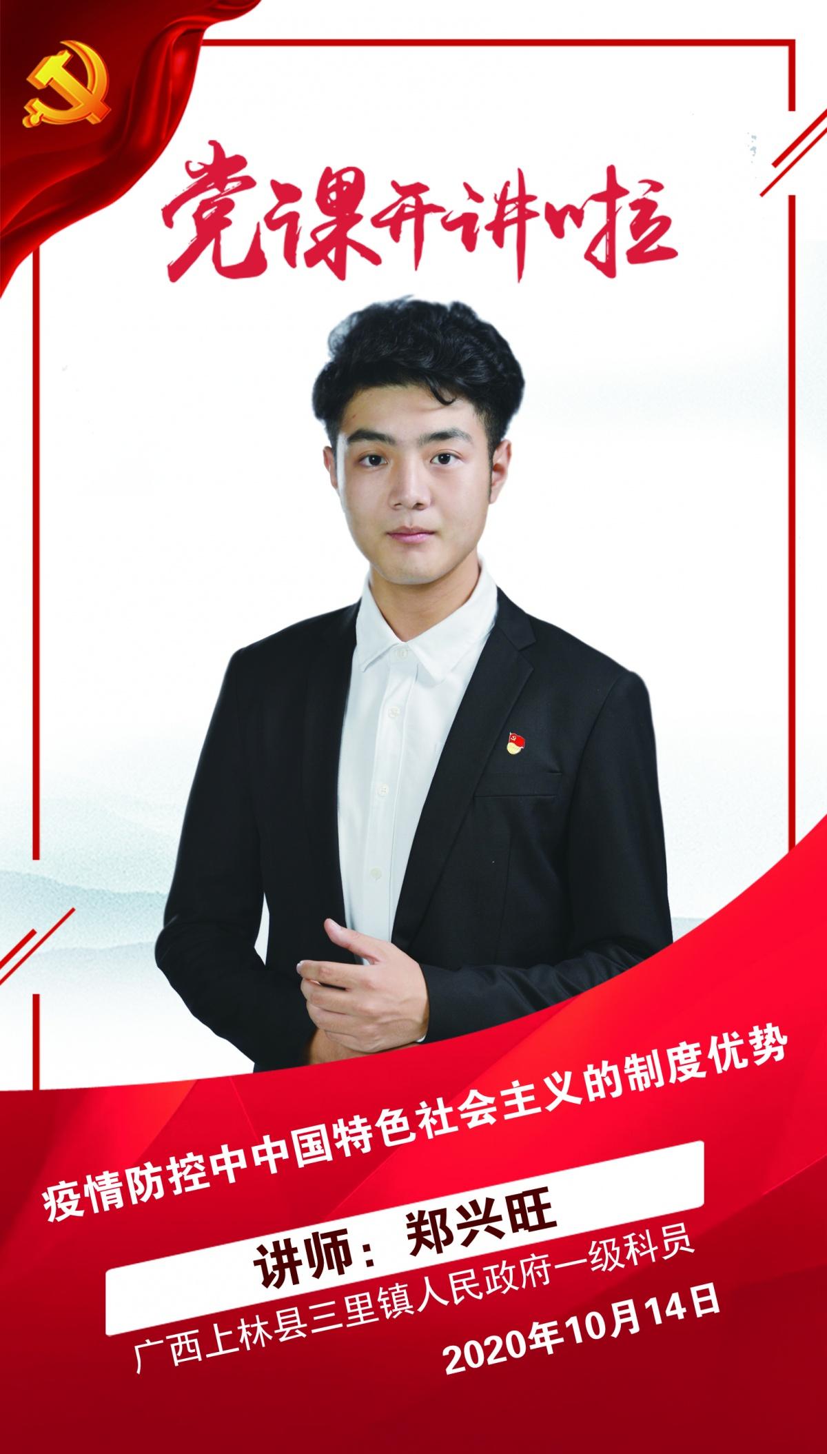 郑兴旺——《疫情防控中中国特色社会主义的制度优势》