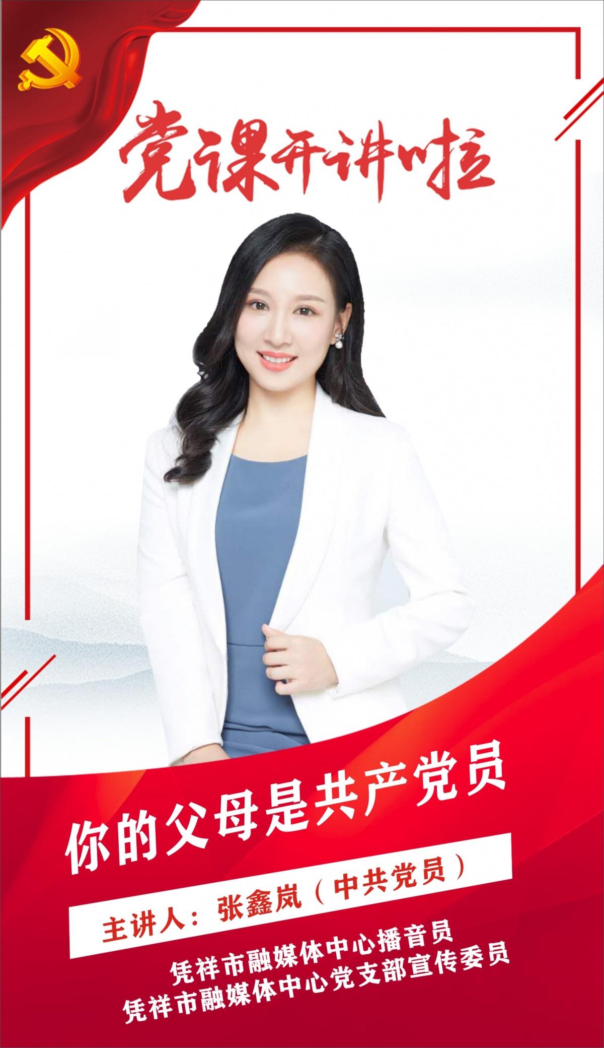 张鑫岚——《你的父母是共产党员》