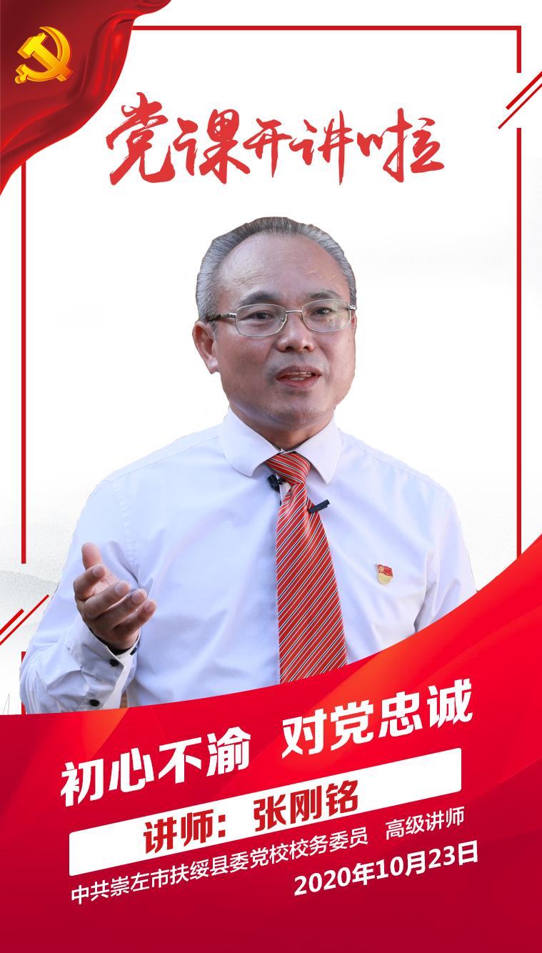 张刚铭——《初心不渝、对党忠诚——张报故居主题党课》