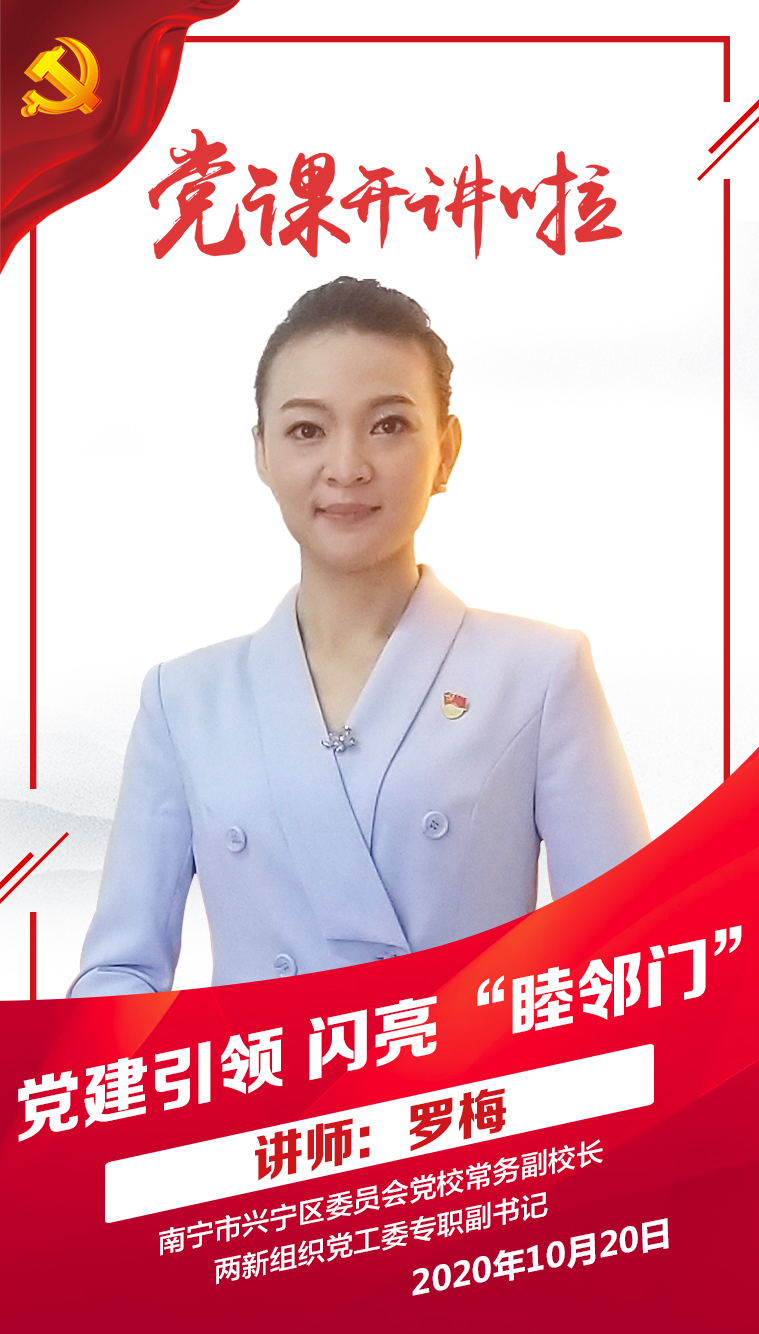 """罗梅——《党建引领 闪亮""""睦邻门""""》"""