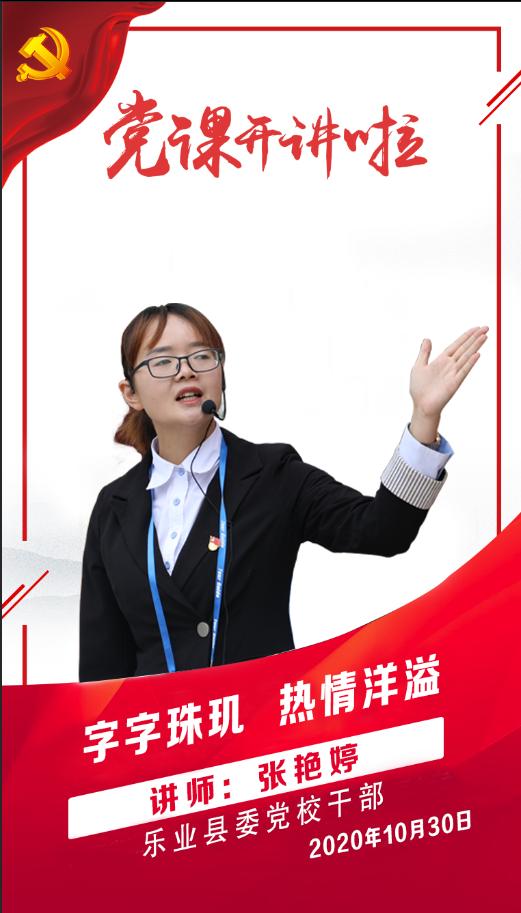 张艳婷——《用生命坚守初心 把青春献给扶贫》