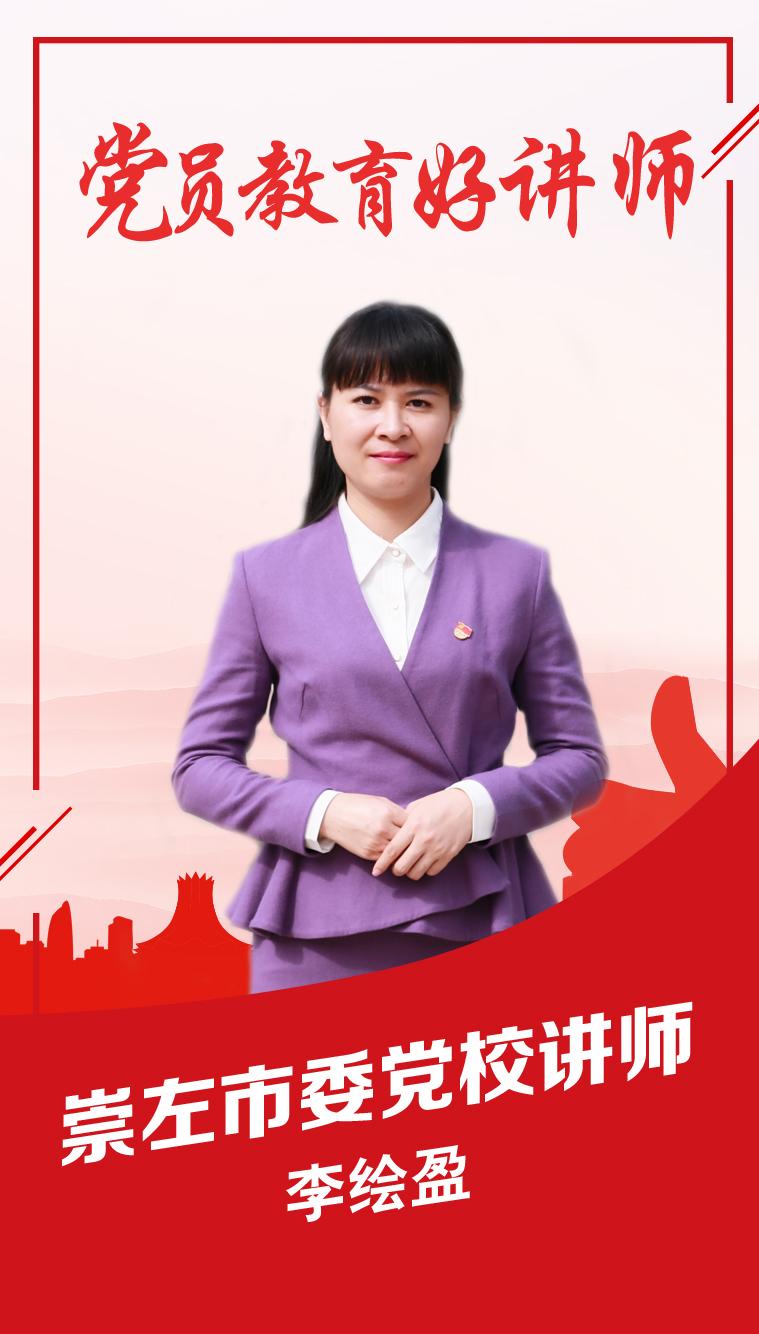 李绘盈——《家风建设是领导干部的必修课》