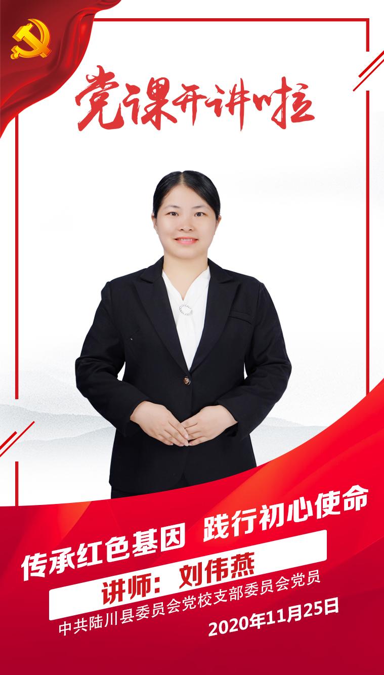 刘伟燕——《传承红色基因践行初心使命》
