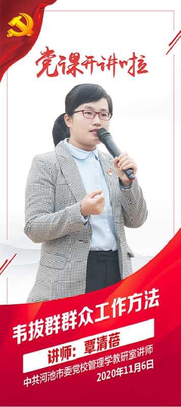 覃清蓓——《韦拔群群众工作方法》