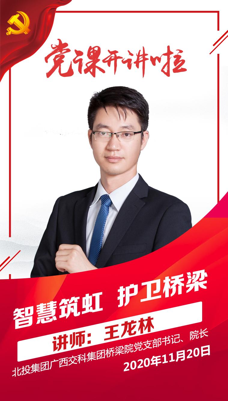 王龙林——《新时代新青年新担当》