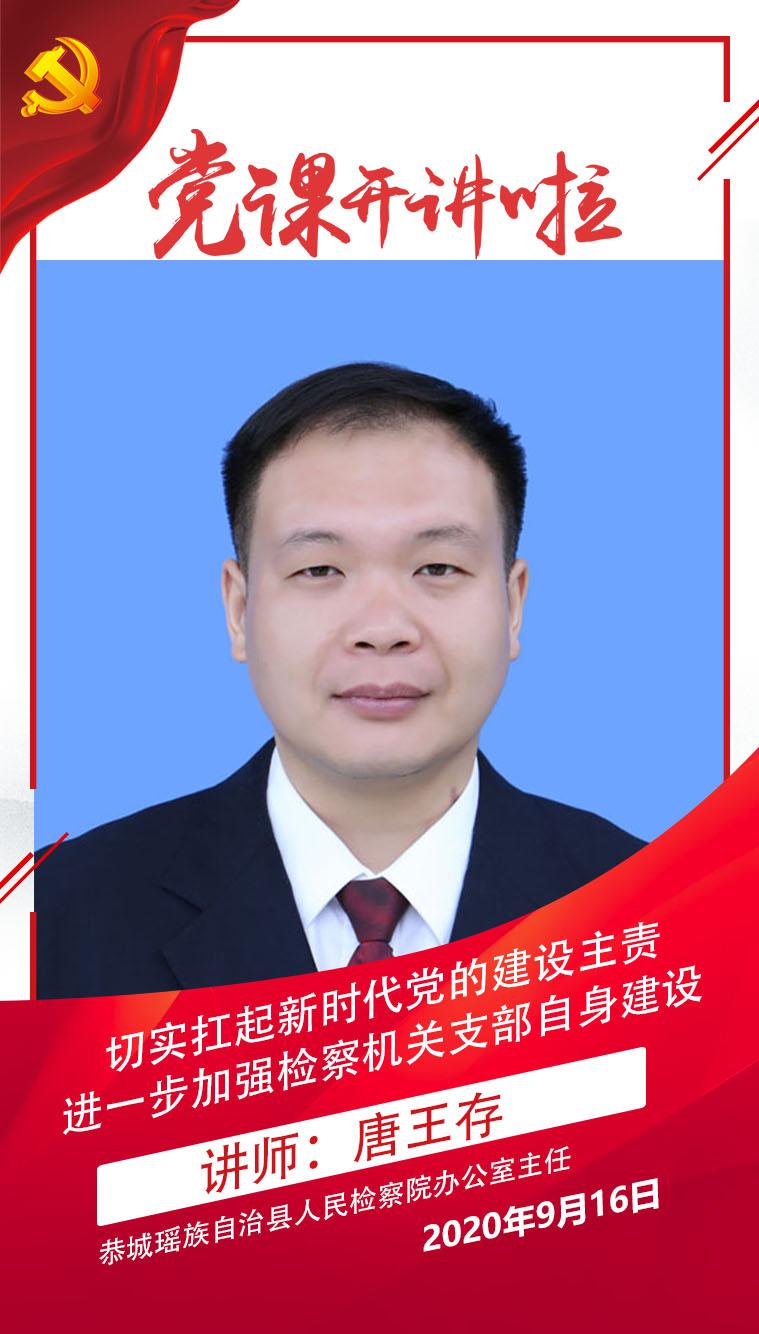 唐王存——《切实扛起新时代党的建设主责,进一步加强检察机关支部 自身建设》