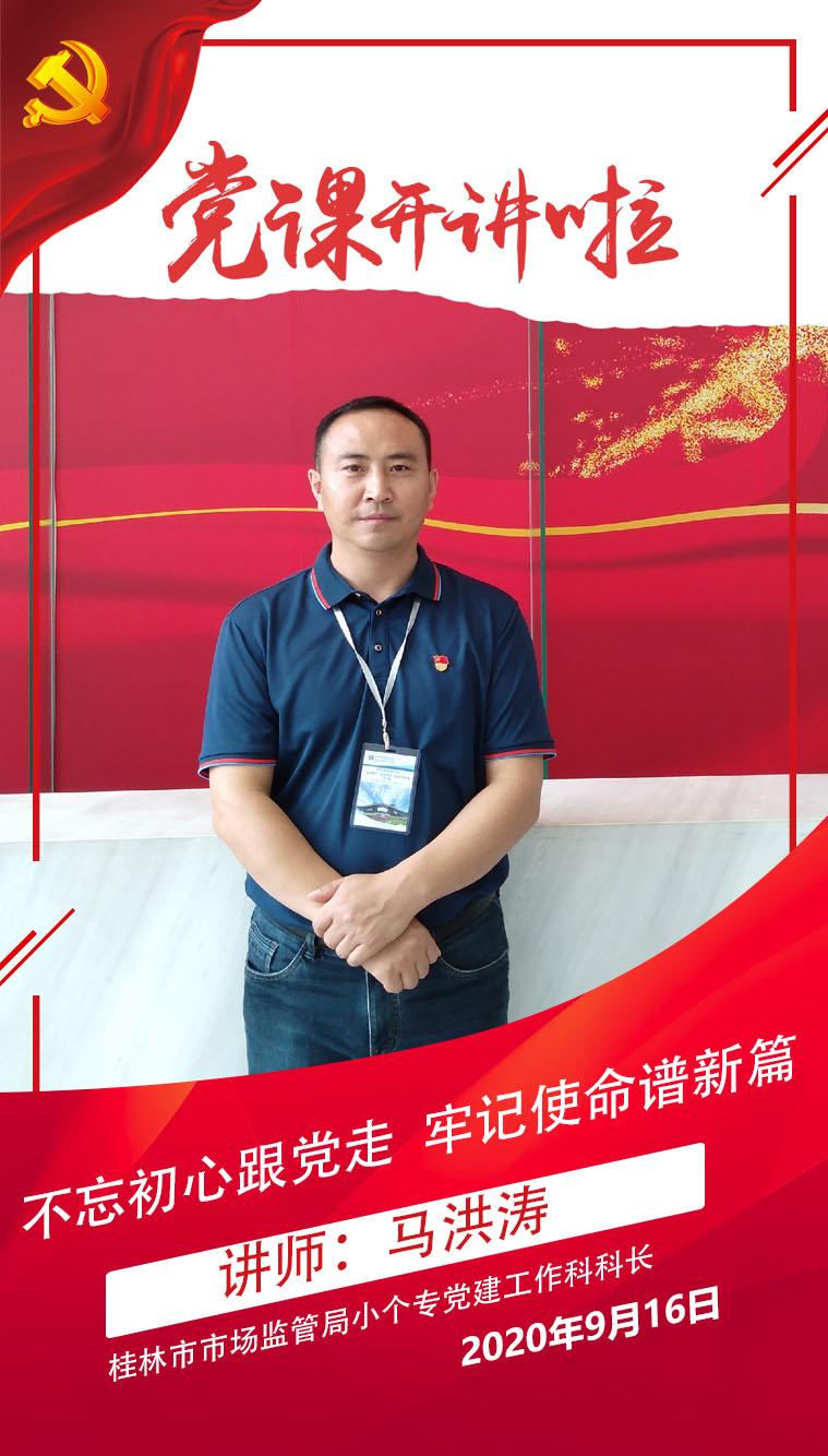 马洪涛——《不忘初心跟党走 牢记使命谱新篇》