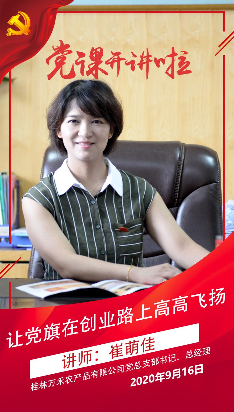 崔萌佳——《让党旗在创业路上高高飞扬》