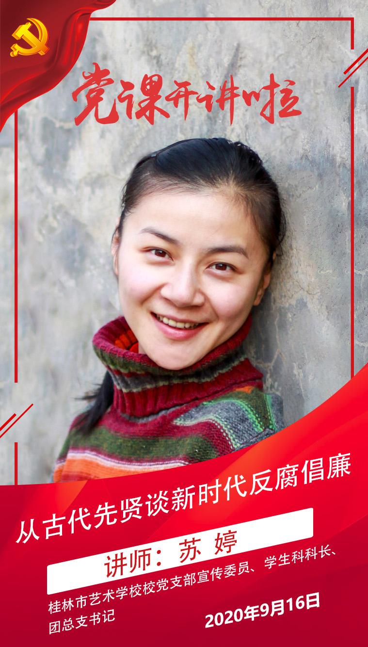 苏婷——《从古代先贤谈新时代反腐倡廉》