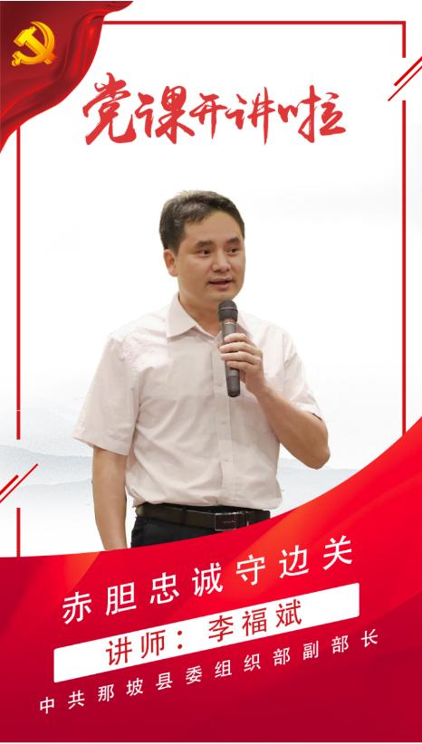 李福斌——《赤胆忠诚守边关》