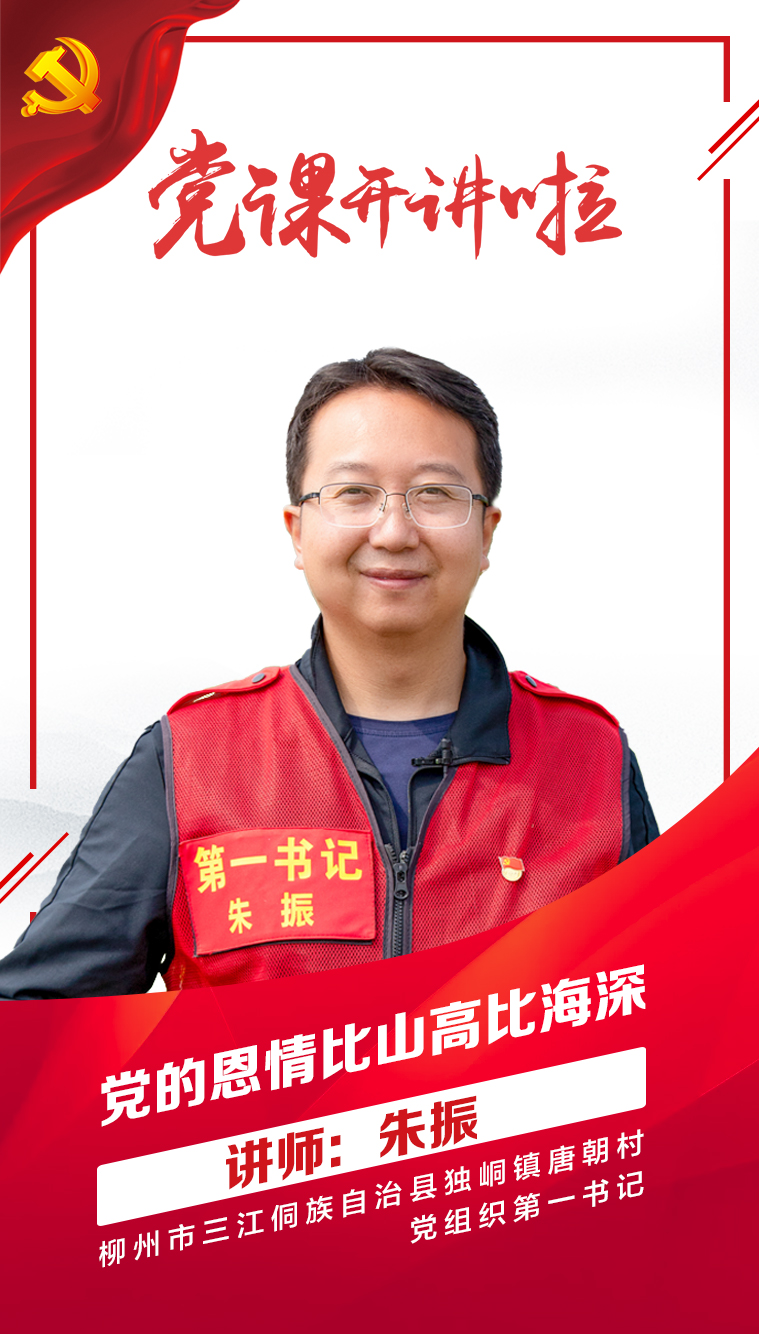 朱振——《党的恩情比山高比海深》