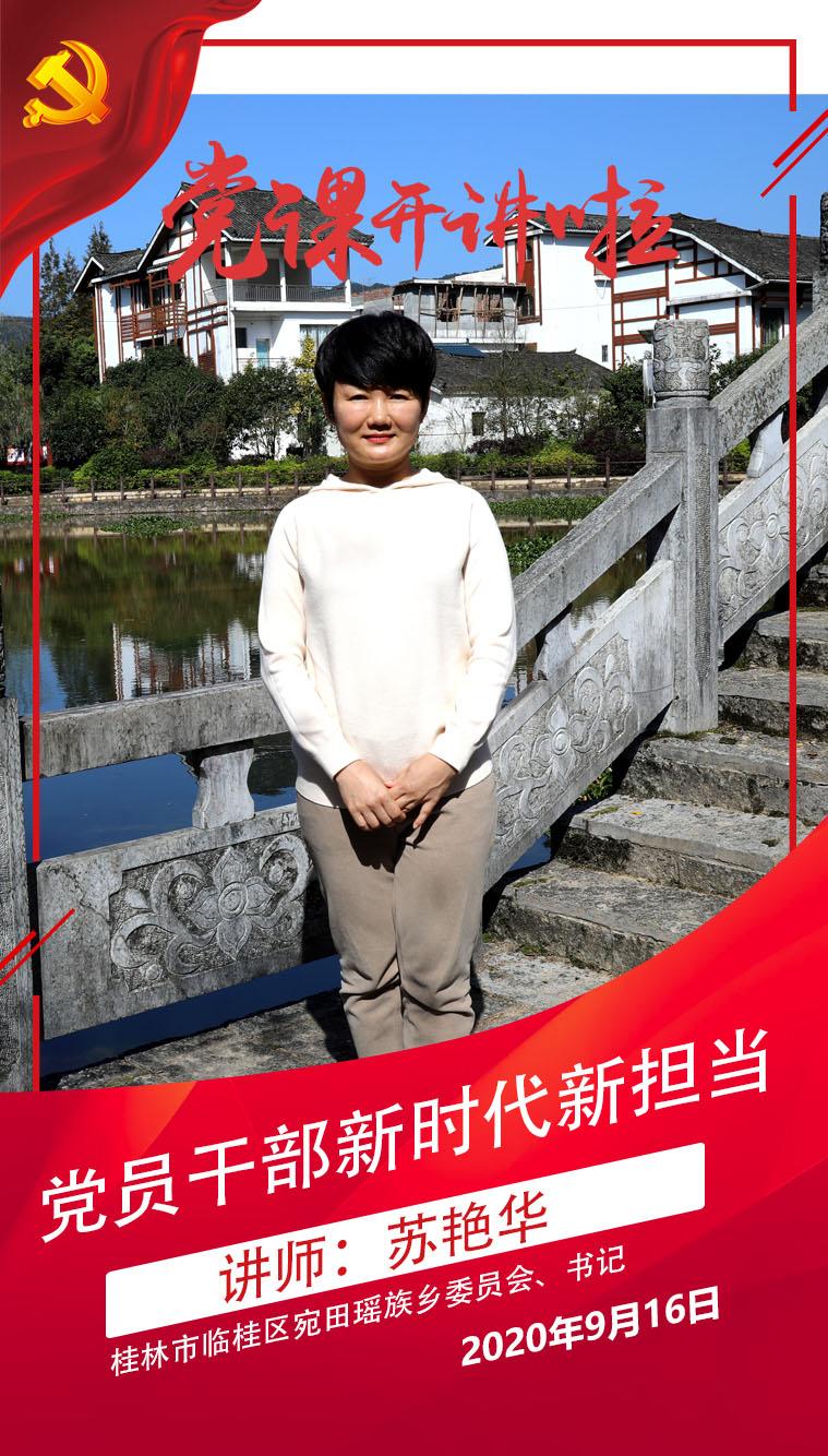 苏艳华——《党员干部新时代新担当》