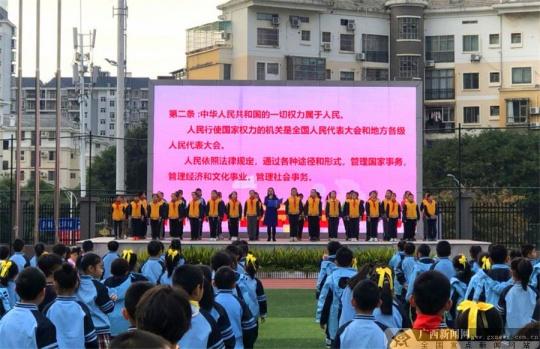 南宁市凤翔路小学景晖校区开展宪法晨读活动