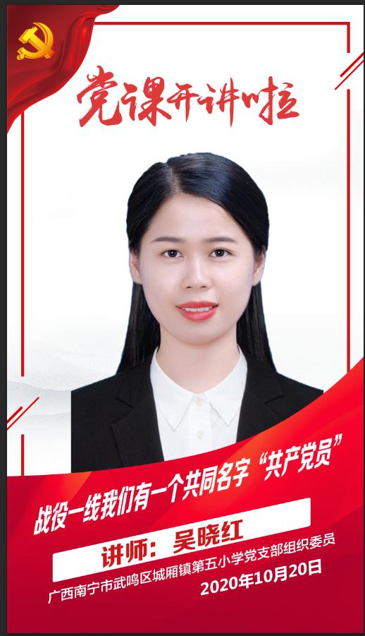 """吴晓红——《战""""疫""""一线,我们有一个共同的名字:共产党员!》"""