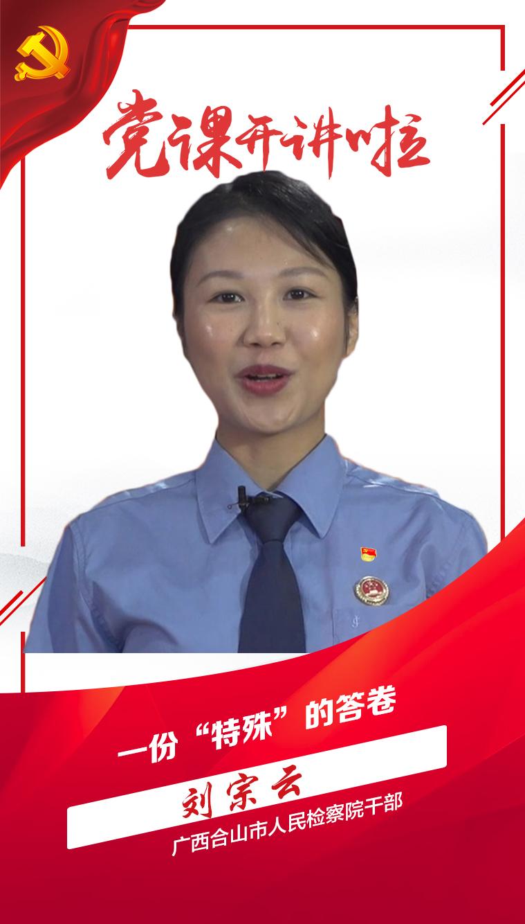 """刘宗云——《一份""""特殊""""的答卷》"""