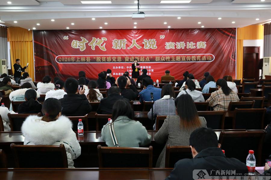上林县举行群众性主题宣传教育活动